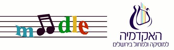 האקדמיה למוסיקה ולמחול בירושלים